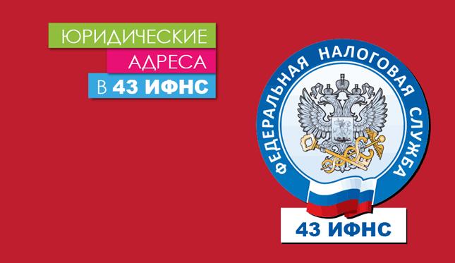 Юридический адрес в 43 ИФНС Москвы купить недорого – предоставление юр  адреса в аренду для регистрации ООО