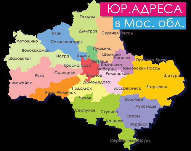 адреса юридических консультации в москве