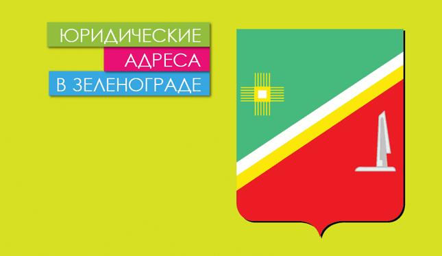 Юридические адреса в Зеленограде