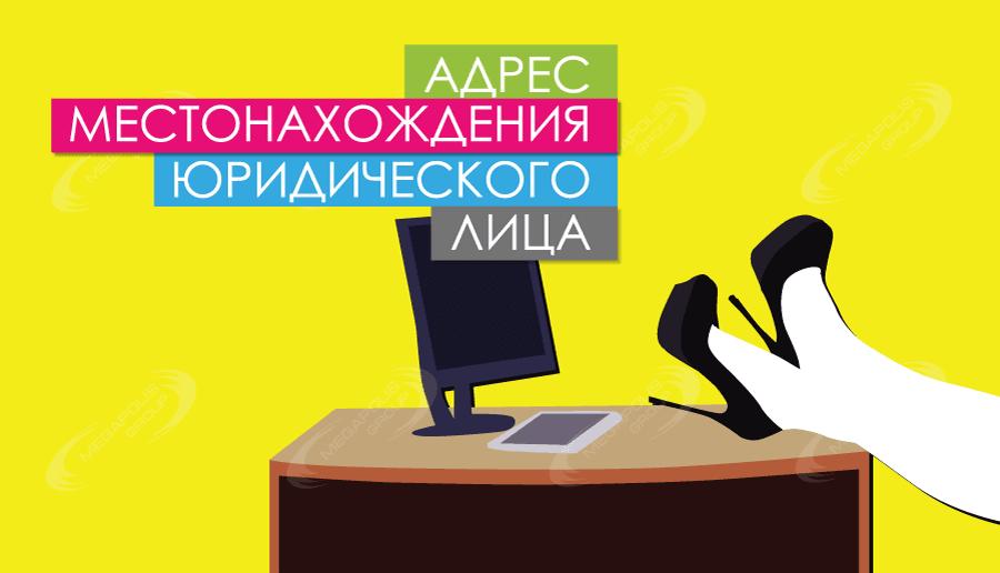 Место государственной регистрации местонахождение что писать
