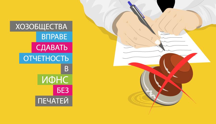 формально сдача отчетности без печати России: этом