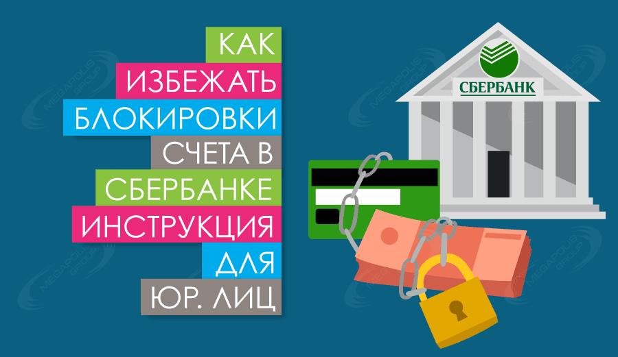 Как избежать блокировки счета в Сбербанке. Инструкция для юр. лиц