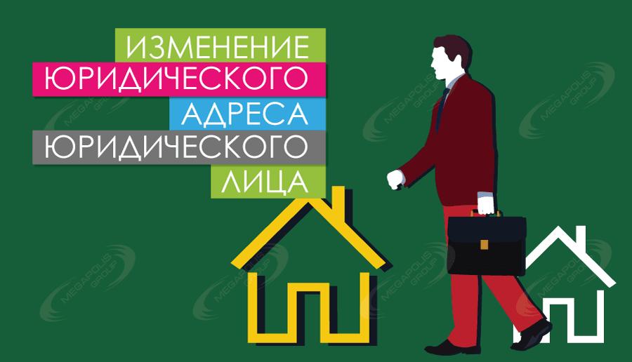 изменение адреса юридического лица Москва