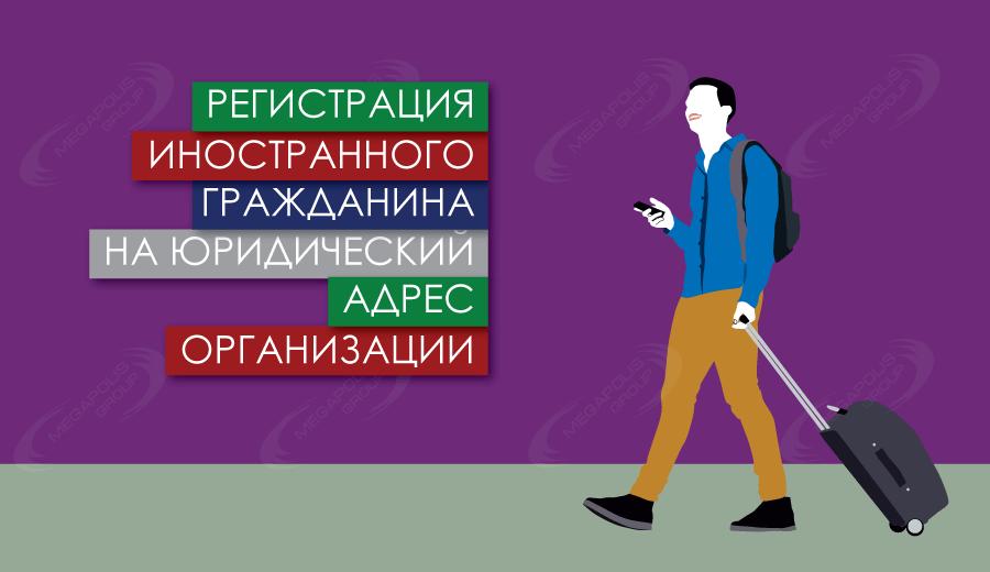 Как делается временная регистрация для граждан РФ по месту пребывания?